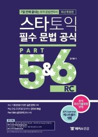 스타토익 필수 문법 공식 Part 5&6 RC(신토익 Edition)