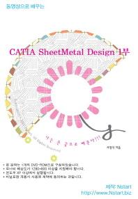 동영상으로 배우는 CATIA SheetMetal Design. 1(DVD)