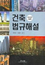 건축법규해설(2006 3)