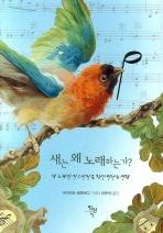 새는 왜 노래하는가