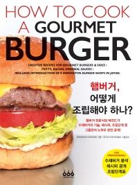 햄버거, 어떻게 조립해야 하나?(How to Cook a Gourmet Burger)