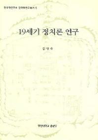 19세기 정치론 연구