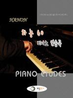 하농 60 피아노 연습곡