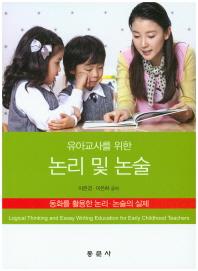 유아교사를 위한 논리 및 논술