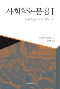 사회학 논문집. 1
