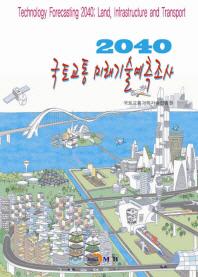 2040 국토교통 미래기술예측조사