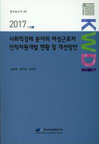 사회적경제 분야의 여성근로자 인적자원개발 현황 및 개선방안(2017)