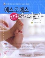에스 오 에스 119 소아과