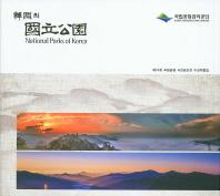 한국의 국립공원