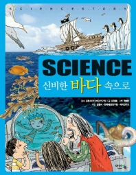 SCIENCE 신비한 바다 속으로