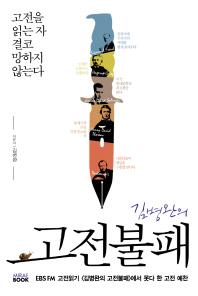 김병완의 고전불패