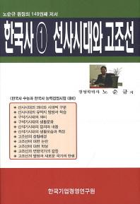 한국사. 1: 선사시대와 고조선