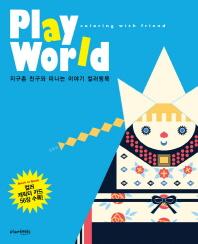 Play World(플레이 월드)