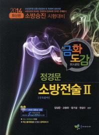 금화도감 소방전술. 2: 구조분야(소방승진 시험대비)(2014)