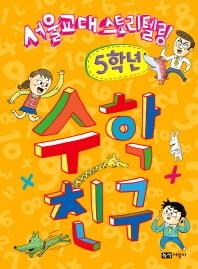 서울교대 스토리텔링 수학 친구: 5학년