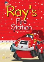 RAYS FIRE STATION. 1: 레이의 소방서로 오세요