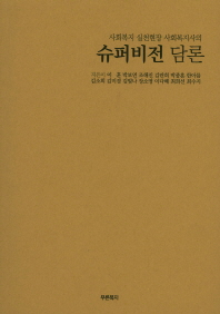 사회복지 실천형장 사회복지사의 슈퍼비전 담론