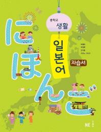 중학교 생활 일본어 자습서(2021)
