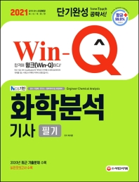 Win-Q 화학분석기사 필기 단기완성(2021)