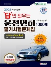 답만 외우는 운전면허 1000제 필기시험문제집(2021)(8절)