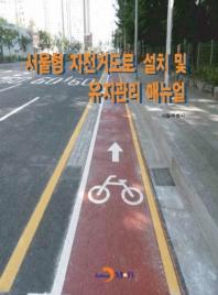 서울형 자전거도로 설치 및 유지관리 매뉴얼