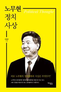 노무현 정치사상