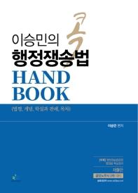 이승민의 콕 행정쟁송법 핸드북