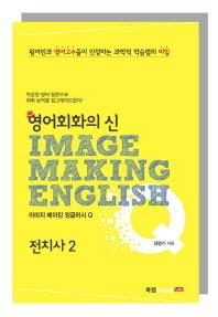 이미지 메이킹 잉글리시(Image Making English) Q: 전치사. 2