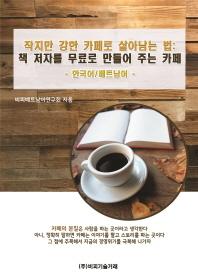 작지만 강한 카페로 살아남는 법: 책 저자를 무료로 만들어 주는 카페(한국어/베트남어)