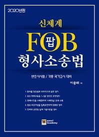 신체계 팝(FOB) 형사소송법(2020)