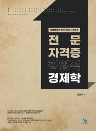 전문 자격증 김영식 경제학