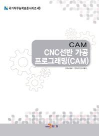 CAM CNC선반 가공 프로그래밍(CAM)