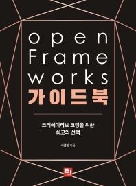 openFrameworks 가이드북