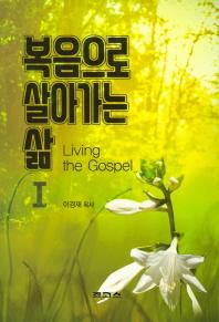 복음으로 살아가는 삶. 1