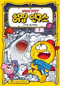 무엇이든 해결단 허팝 연구소. 3: 아이돌 구출 대작전