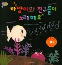 하양이와 친구들이 노래해요