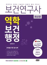 보건연구사 역학 보건행정(2021)