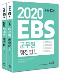 EBS 군무원 행정법 세트(2020)