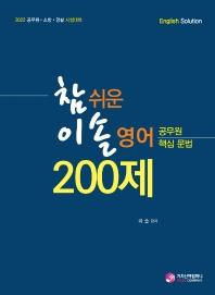 참 쉬운 이솔 영어 공무원 핵심 문법 200제(2022)