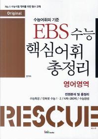 영어영역 수능 핵심 어휘 총정리(2014)