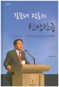 김문배 장로의 신앙간증