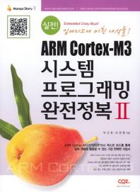 실전! ARM Cortex-M3 시스템 프로그래밍 완전정복. 2
