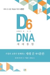 D6 DNA 세대통합 가족사역