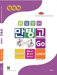 팬덤영어 만빙고 VOCA 실력완성 영단어