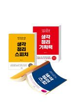 생각정리기획력+생각정리스킬+생각정리스피치