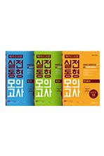 해커스소방 영어+국어+한국사 실전동형모의고사(2020) 세트