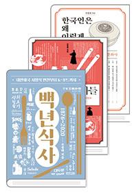 백년식사 + 조선의 미식가들 + 한국인은 왜 이렇게 먹을까?