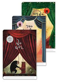 데이비드 리치필드 <곰과 피아노> 시리즈 3종 세트 : 곰과 피아노 + 개와 바이올린 + 아기 곰의 콘서트