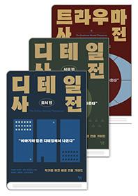 디테일 사전(도시편+시골편)+트라우마 사전
