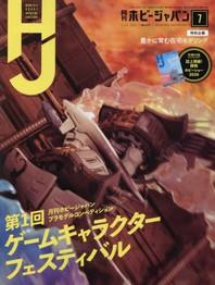 하비재팬 ホビ-ジャパン 2020.07